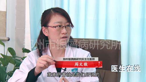 周文敬:激素治疗要不得,规范治疗最重要