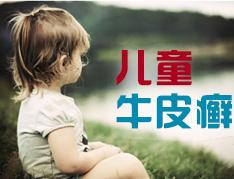 儿童牛皮癣的治疗方法.jpg