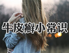 牛皮癣到底要怎样护理?.jpg